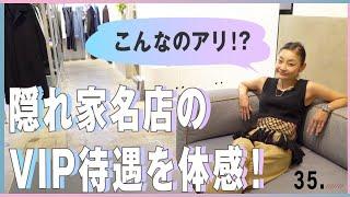 歌舞伎町の隠れ家ショップのセレブ接客!