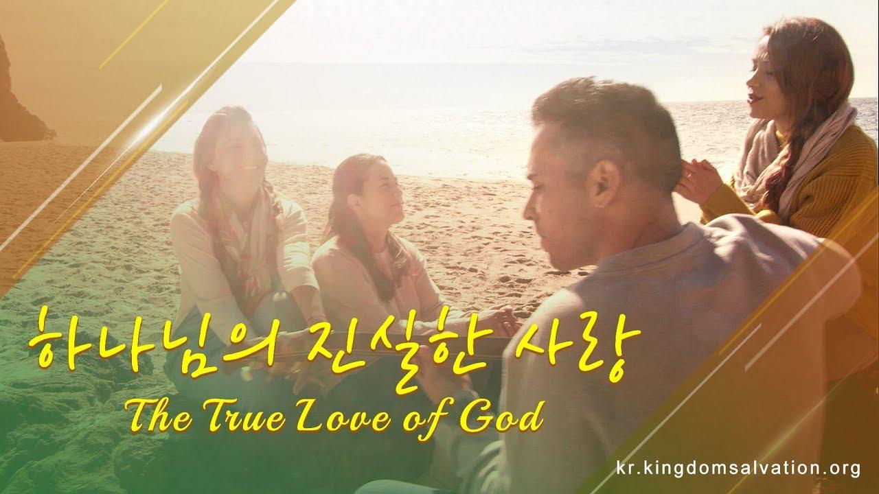 [찬양 뮤직비디오] 내 마음이 하나님을 찬양하네「하나님의 진실한 사랑」