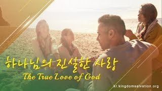 기독교 음악<하나님의 진실한 사랑>내 마음이 하나님을 찬양하네