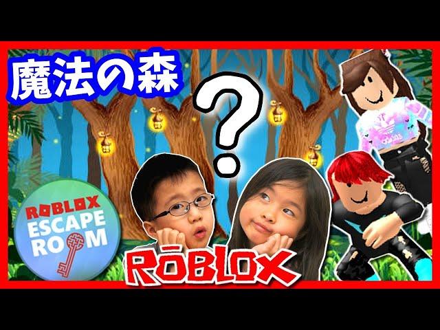 魔法の森 で謎解き🕵️♀️🕵️♂️エスケープルーム ROBLOX Escape Room Enchanted Forest
