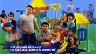 Он держит весь мир - детский видеоклип