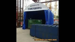 천막시공  1군건설사 폐기물보관소 자바라천막 이동형천막…
