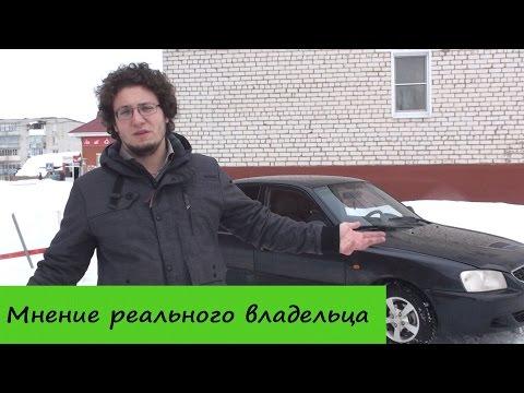 Hyundai Accent II - Мнение Реального Владельца