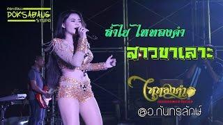 ผู้สาวขาเลาะ - ลำไย ไหทองคำ (Karaoke_HD)