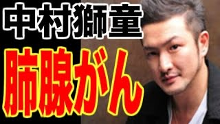 【歌舞伎】中村獅童、初期の肺腺がんで手術 ☆チャンネル登録お願いしま...