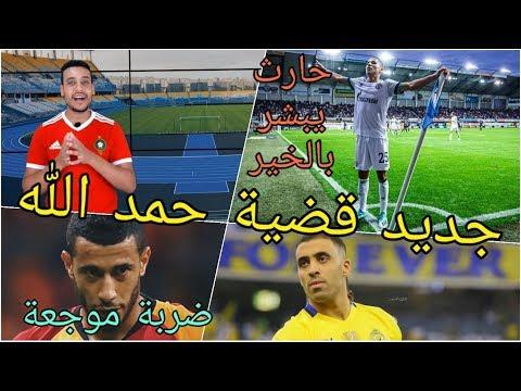 أخر أخبار المحترفين المغاربة و لقطات أهذافهم | مع المحترفين Ep 13