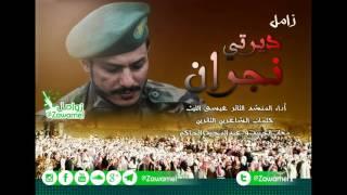اقوى زامل يمني جديد 2018