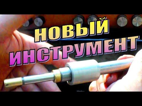Оправка для замены направляющих втулок клапанов своими руками. Не выбрасывайте старую арматуру.