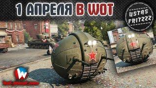 ИС-360 - ПЕРВОЕ АПРЕЛЯ В МИРЕ ТАНКОВ!