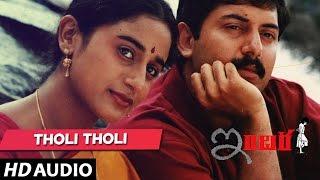 Indira - THOLI THOLI song | Arvind Swamy, Anu Hasan | Telugu Old Songs
