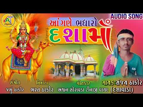 Aagane Bhdharo Dashama - Sanjay Thakor New Song || Dashama Super Song 2018