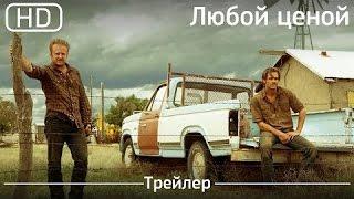 Любой Ценой '2016' Смотреть Трейлер Фильма Онлайн