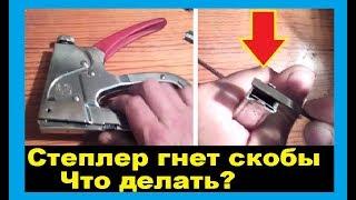Почему степлер гнет скобы. Почему степлер бьет по две скобы. Что делать? Ремонт степлера.