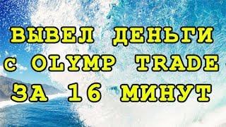 ВЫВЕЛ ДЕНЬГИ С ОЛИМП ТРЕЙД ЗА 16 МИНУТ!