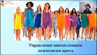 видео Психология цветов в одежде