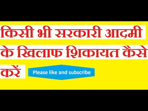 How to complain against government servant in hindi english