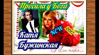 Катя Бужинская NEW 2017 Просила Бога zh  Игорь К  zh  Оксана К