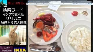 先日IKEAでザリガニを食べにザリガニウィークを体験しに行ってきました...