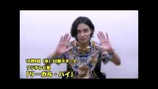 10月9日(水)22:00~フジテレビ系「リーガル・ハイ」の新シリーズの放...