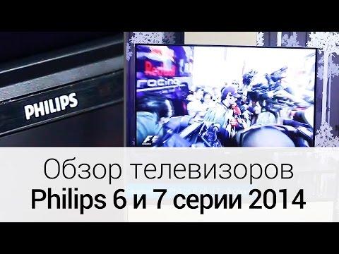 видео: Обзор телевизоров philips 6 и 7 серии 2014 года