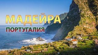 Великолепная МАДЕЙРА - Португалия (Порту Санту, Пустынные и Дикие острова)