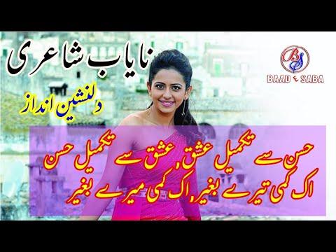 2 Lines Mix Shayari Collection Best Poetry Part-154 Urdu/Hindi Poetry By Hafiz Tariq Ali 