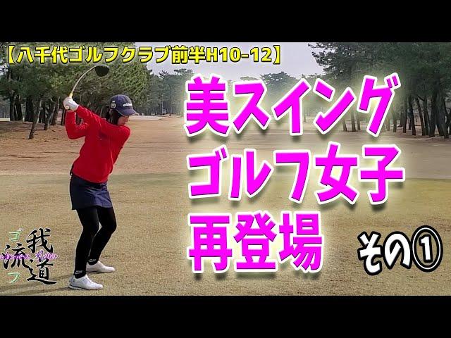 【美スイングゴルフ女子なっちゃん①】久々に登場です。お待たせしました!【八千代ゴルフクラブ前半H10 12】