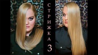 Стрижка 3 Как я стригу себя. How to cut hair yourself.