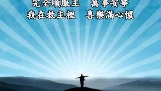 天韻詩歌_有福的確據 thumbnail