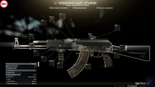 №2 Escape From Tarkov