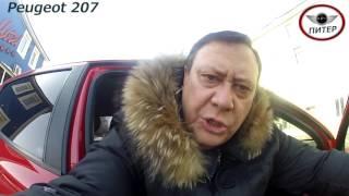 видео Пежо 207 - отзывы владельцев