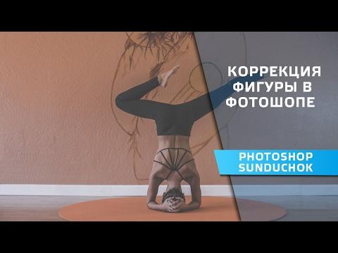 Как похудеть в фотошопе | Коррекция фигуры в фотошопе