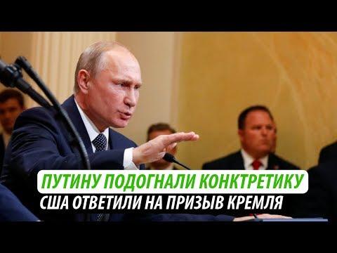 Путину подогнали конкретику. США ответили на призыв Кремля