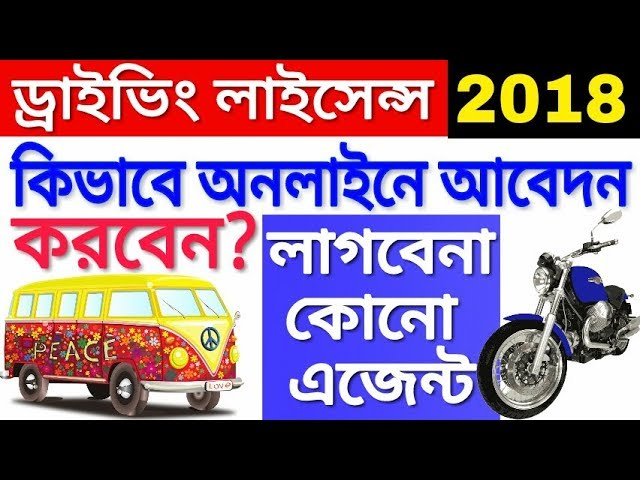 How To Apply Driving Licence Online In West Bengal-Bangla