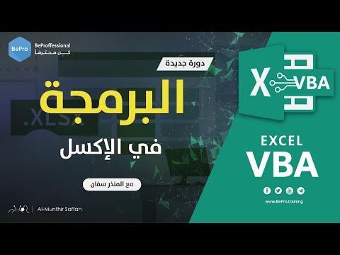 Excel VBA Course - البرمجة في الإكسل
