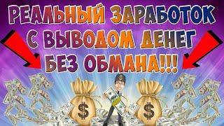 Заработок в интернете без вложений денег на полном пассиве!!Обзор сайта Aviso...