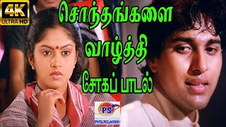Sondhangalilai Vazhthi  ||சொந்தங்களை வாழ்த்தி ||S. P. B || Sad   HD Song