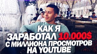 Как я Заработал 10.000$ с 1 Миллиона Просмотров на YouTube? ✌
