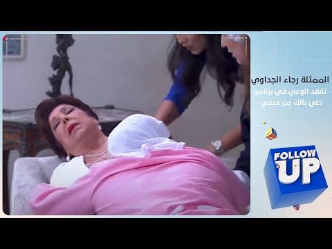 فيفي عبده تتسبب بفقدان وعي وإغماء الممثلة رجاء الجداوي في برنامج خلي بالك من فيفي - follow up  - 20:58-2020 / 5 / 21