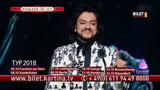 Филипп Киркоров в Германии. Юбилейное шоу