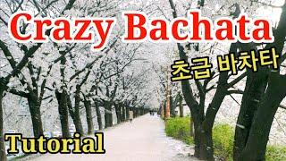Crazy Bachat…