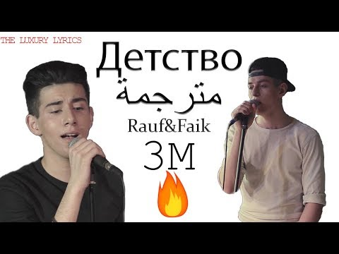 (lyrics) Rauf & Faik –