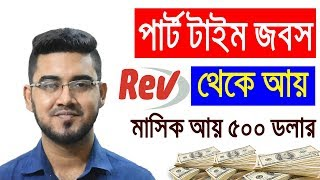 Rev থেকে মাসে ২০ হাজার থেকে ৪০ হাজার টাকা আয় করুন ট্রিকসসহ  (Part time jobs) / 2019