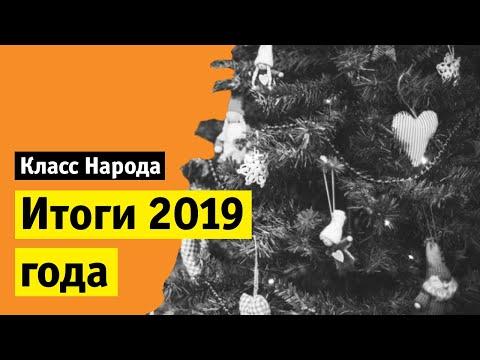 Итоги 2019 года | Класс народа