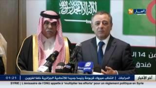 إستثمار: إتفاقية متوقعة بين سوناطراك ومؤسسة سابك السعودية لتكرير البترول