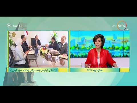 """8 الصبح - توجيهات رئاسية مشددة لـ """"صحة المصريين"""" ..السيسي يوجه بتطبيق منظومة التأمين الصحي الشامل"""