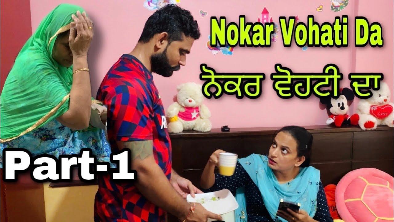 Download ਨੌਕਰ ਵਹੁਟੀ ਦਾ । Part-1  New Latest punjabi movie 2021