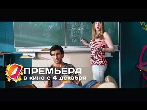 Зачетный препод 2 (комедия)/Фильмы 2016 HD
