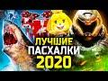 20 ЛУЧШИХ ПАСХАЛОК 2020