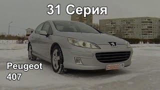 Peugeot 407 2004г.в. Тест Драйв (31 Серия)